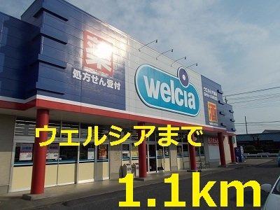 ウエルシアまで1100m