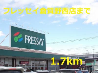 フレッセイまで1700m