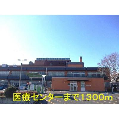その他周辺「東京医科大学茨城医療センターまで1300m」