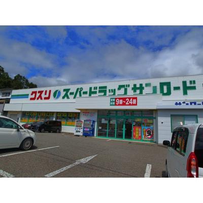 ドラックストア「クスリのサンロード蟻ヶ崎店まで525m」