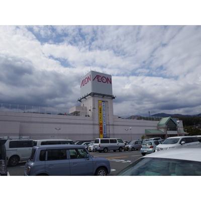 スーパー「イオン飯田店まで1673m」