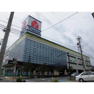 ホームセンター「ヤマダ電機家電住まいる館YAMAまで1896m」