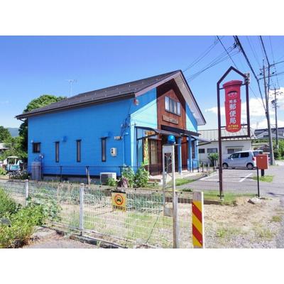 郵便局「塩尻吉田簡易郵便局まで1051m」