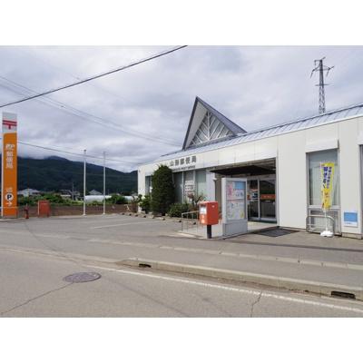 郵便局「山形郵便局まで2194m」