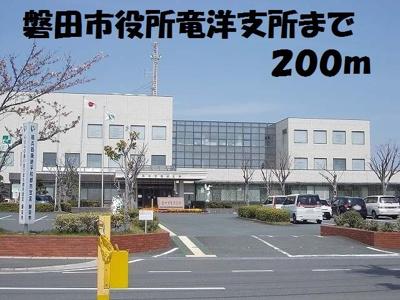 磐田市役所竜洋支所まで200m