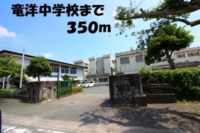 竜洋中学校まで350m