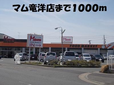 マム竜洋店まで1000m