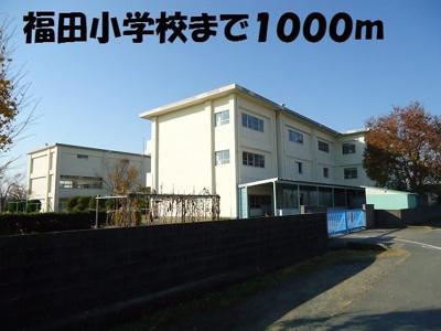 福田小学校まで1000m