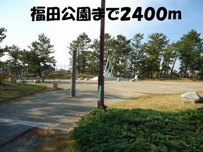 福田公園まで2400m