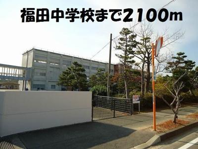 福田中学校まで2100m