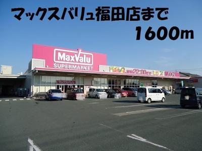 マックスバリュ福田店まで1600m
