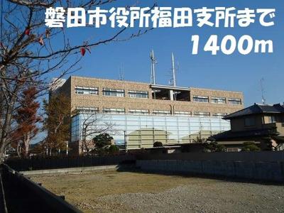 磐田市役所福田支所まで1400m