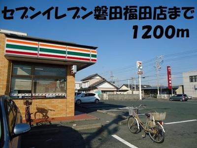 セブンイレブン磐田福田店まで1200m