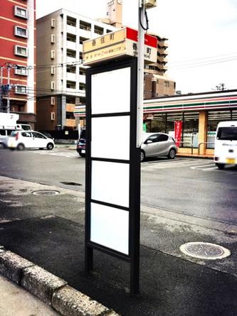 「春住町」バス停留所 0.3km