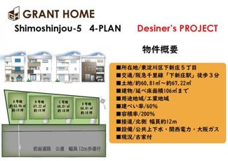 【土地図】東淀川区下新庄5丁目 限定4区画! 売土地+新築プラン