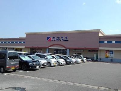 カネスエ日永店まで1200m