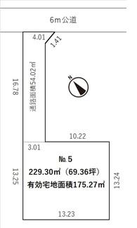【区画図】みどりの1丁目新規分譲地!! 区画№5 TXみどりの駅まで徒歩7分♪