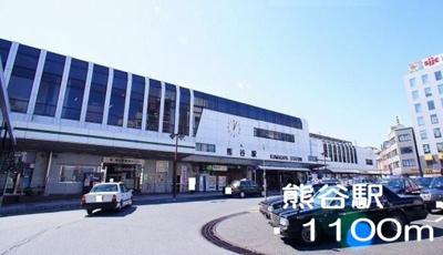 熊谷駅まで1100m