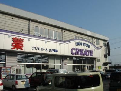 クリエイトエス・ディー厚木妻田店まで813m