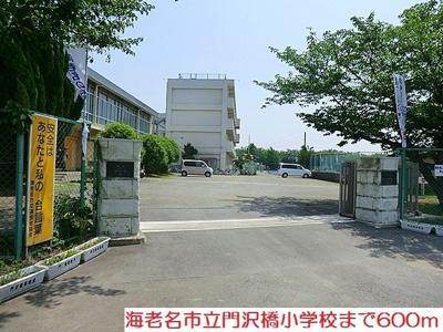 門沢橋小学校まで600m