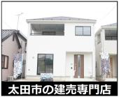 太田市薮塚町 3号棟の画像