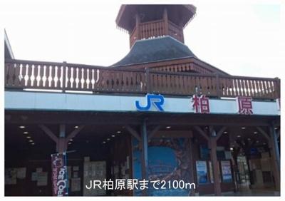 JR柏原駅まで2100m