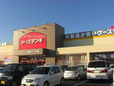 ケーズデンキ稲敷店まで650m