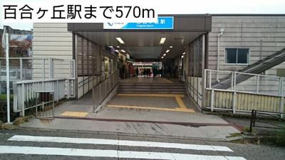 百合ヶ丘駅まで570m