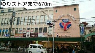 ゆりストアまで670m