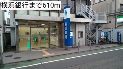 横浜銀行まで610m