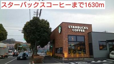 スターバックスコーヒーまで1630m