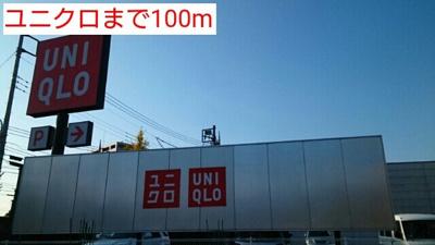 ユニクロまで100m