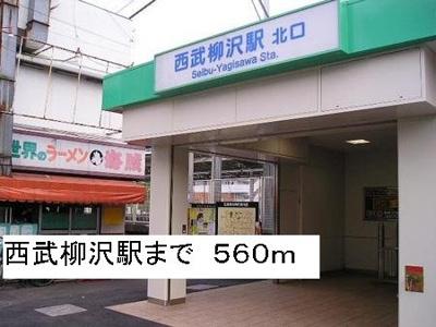 西武柳沢駅まで560m