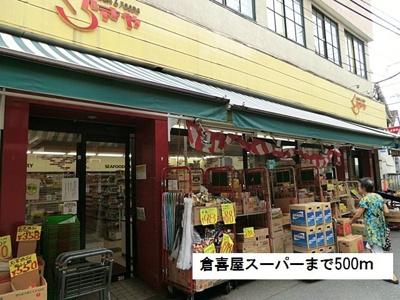 倉喜屋スーパーまで500m