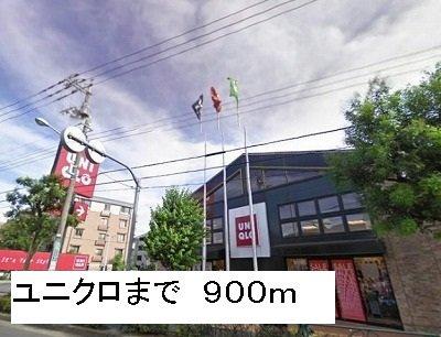 ユニクロまで900m