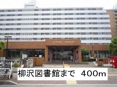 柳沢図書館まで400m