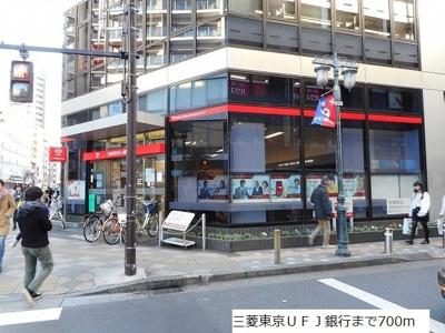 三菱東京UFJ銀行まで700m