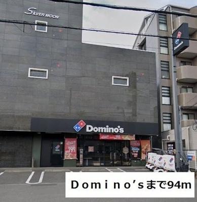 Domino'sまで94m
