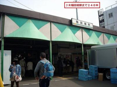 JR稲田堤駅まで240m