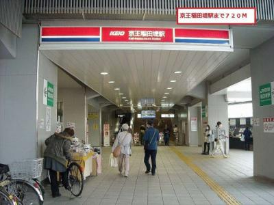 京王稲田堤駅まで720m