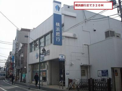 横浜銀行まで320m