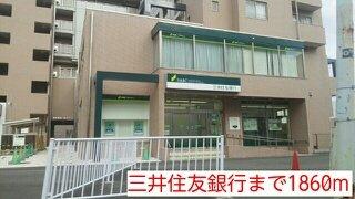 三井住友銀行まで1860m