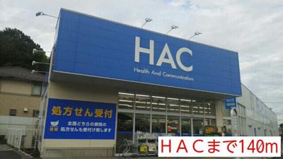 HACまで140m