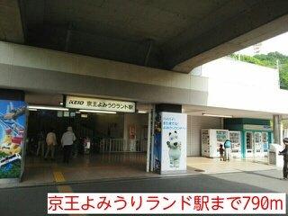 京王よみうりランド駅まで790m