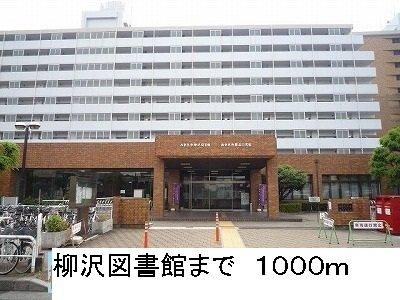 柳沢図書館まで1000m