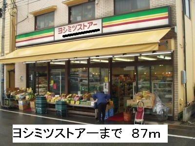 ヨシミツストアーまで87m