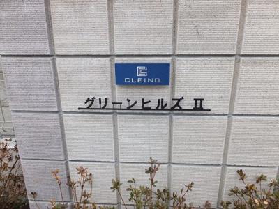【外観】クレイノグリーンヒルズⅡ
