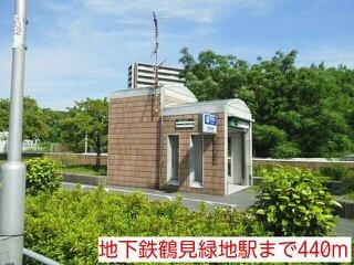 地下鉄鶴見緑地駅まで440m