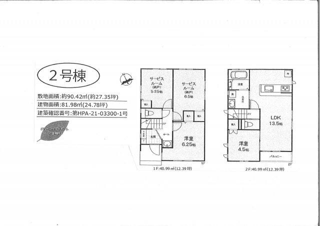 ●当社は新築一戸建の仲介手数料 無料です● 新築一戸建て 全2棟 谷津5丁目 2階リビングの新築一戸建てです!