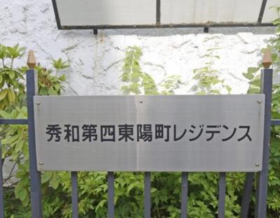 秀和第4東陽町レジデンスの表札です。